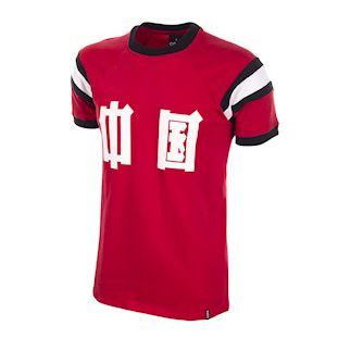 699 | China 1982 Short Sleeve Retro Football Shirt | 1 | COPA